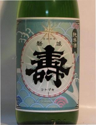 磐城壽 純米 1.8L