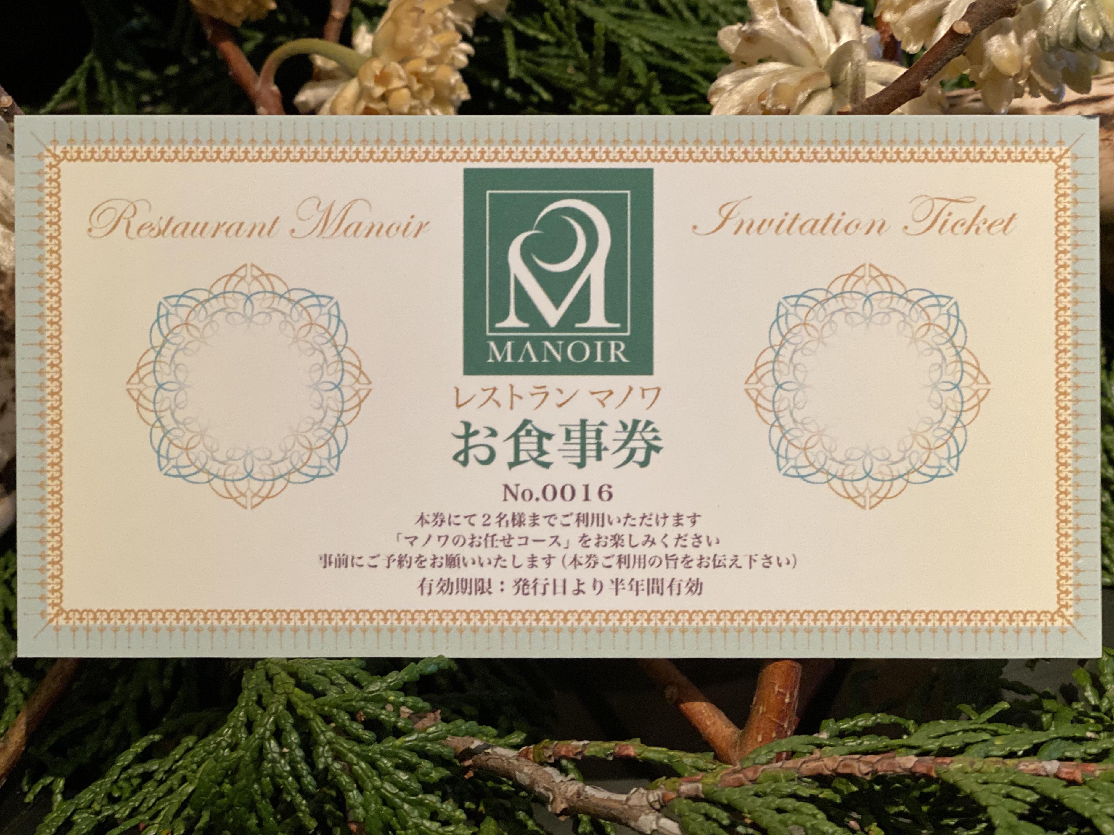 東京・広尾「レストラン マノワ」ディナーペア券(2名様用、食前酒・消費税・サービス料込)