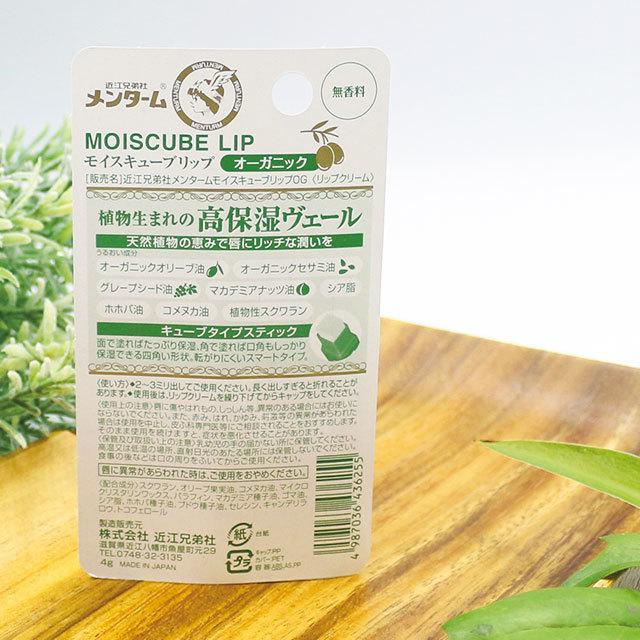 モイスキューブリップ オーガニック近江兄弟社 メンターム