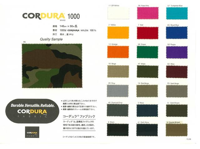 コーデュラ 1000d しっかり広幅 生地 カラー 50㎝
