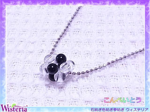 ブラックオニキス×水晶 こんぺいとうペンダント