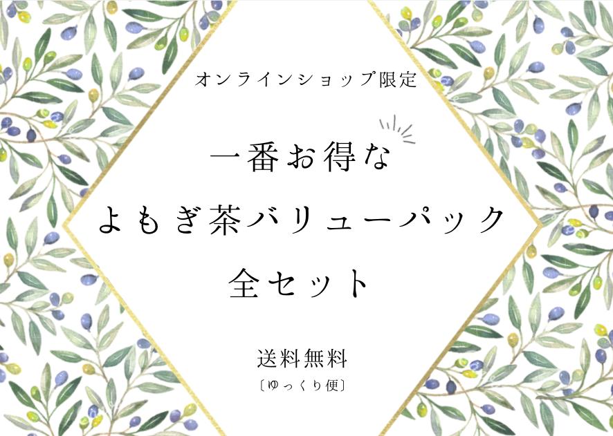 ✴︎送料無料✴︎  月・星・チャイ〔 よもぎ茶バリューパック全セット  〕(50g/50杯 × 3袋)