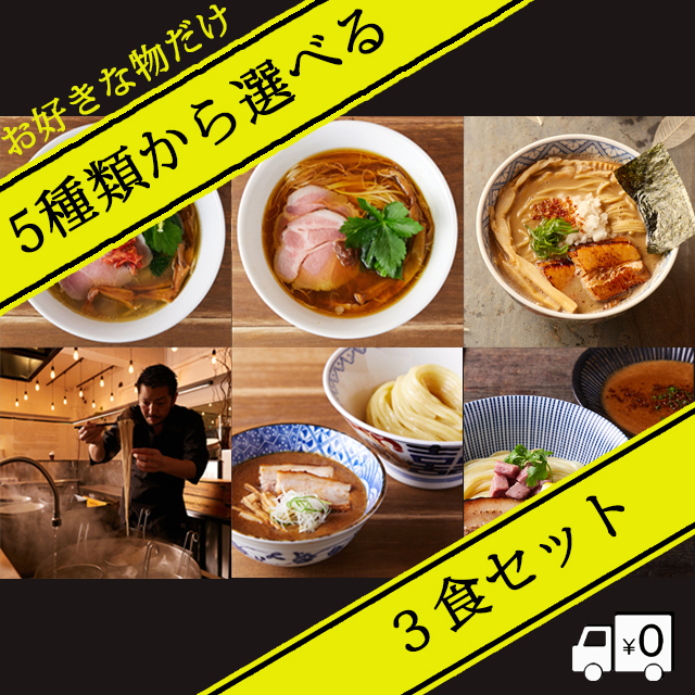 5種類の中から選べる MENSHOらぁめん3食セット【冷凍】 【配送無料】※一部地域を除く