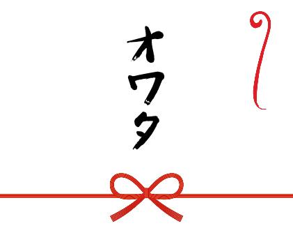 オワタ【感謝キャンディのし付】