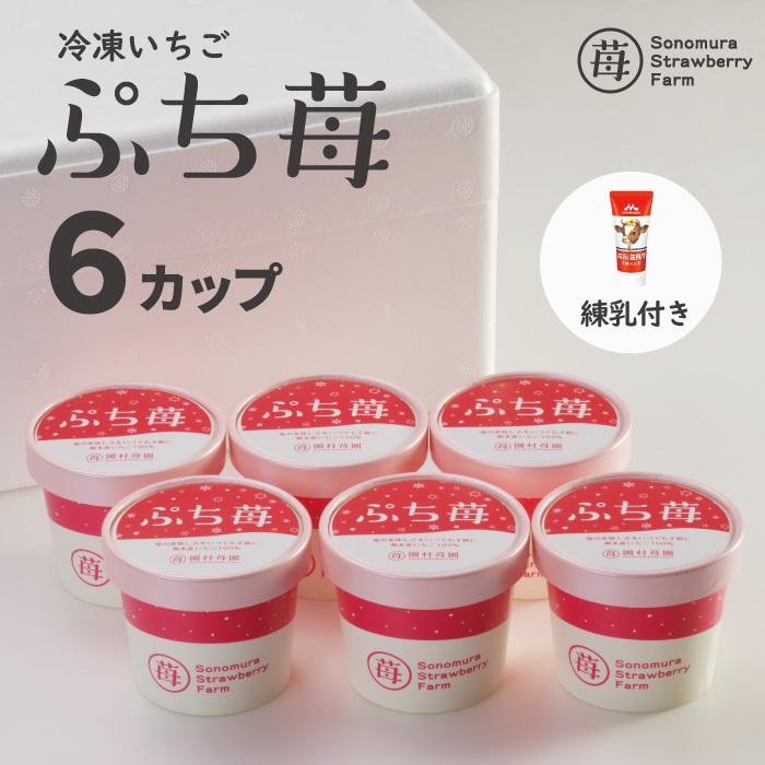 完熟冷凍いちご「ぷち苺」50g×6カップ 練乳付き