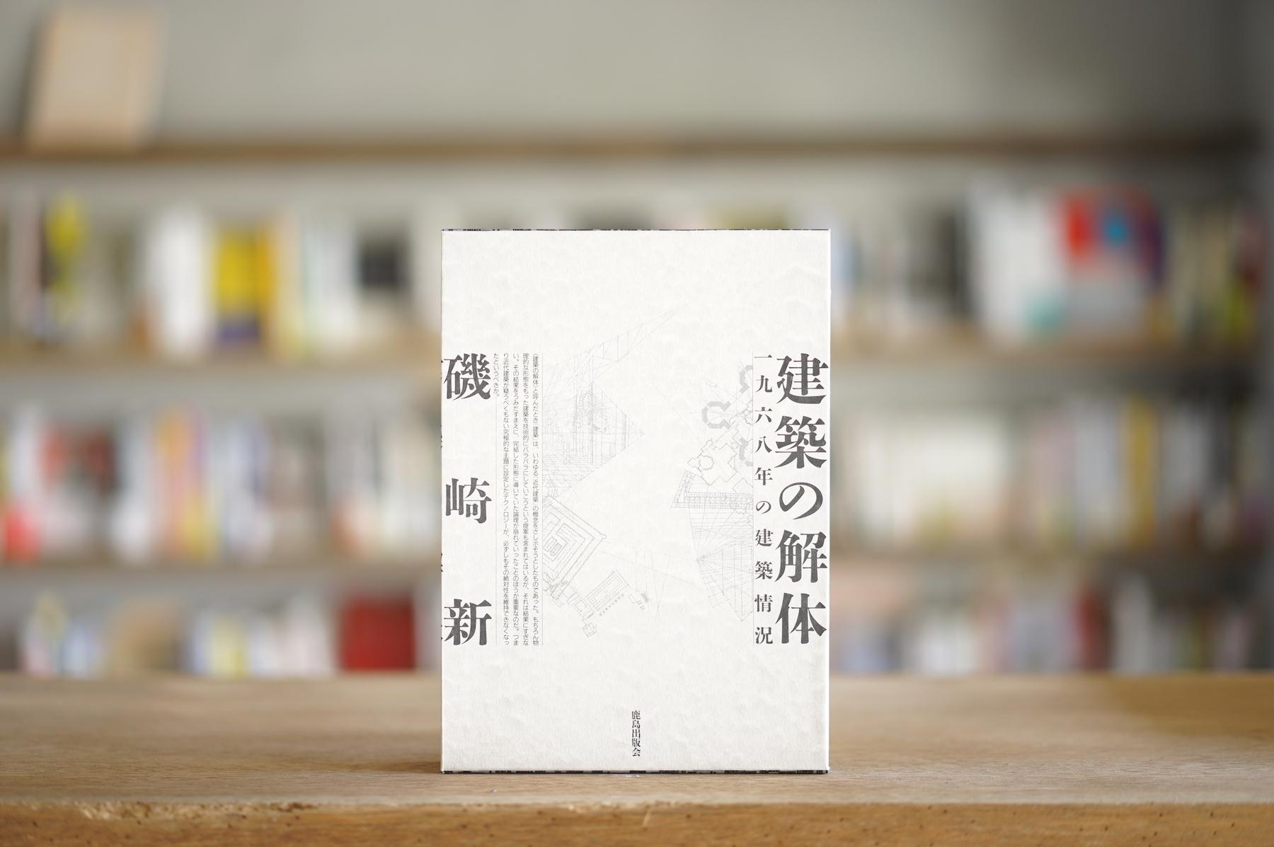 磯崎新 『建築の解体 一九六八年の建築情況』 (鹿島出版会、1997)