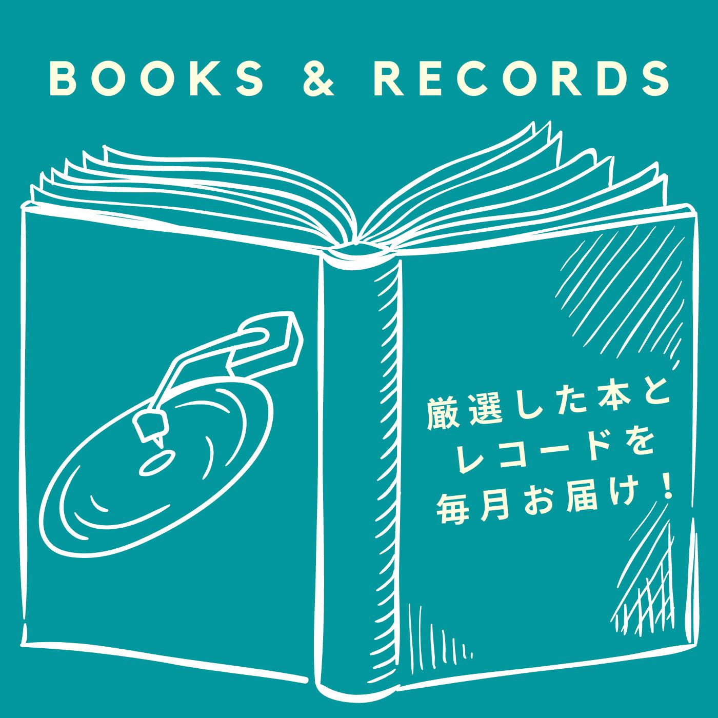 音楽知識を深掘る書籍と厳選されたレコードが毎月ご自宅に届くスペシャルBOX