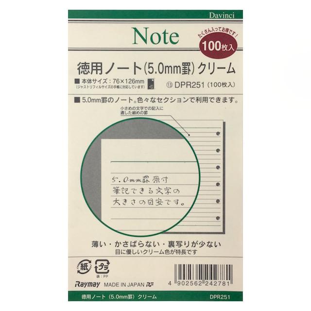 リフィル【5.0mm罫】