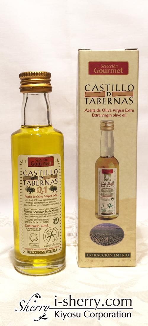 【まずはお試し】カスティージョ・デ・タベルナス0.1 ピクアル 40ml【化粧箱入り】 酸度0.1 エクストラバージンオリーブオイル