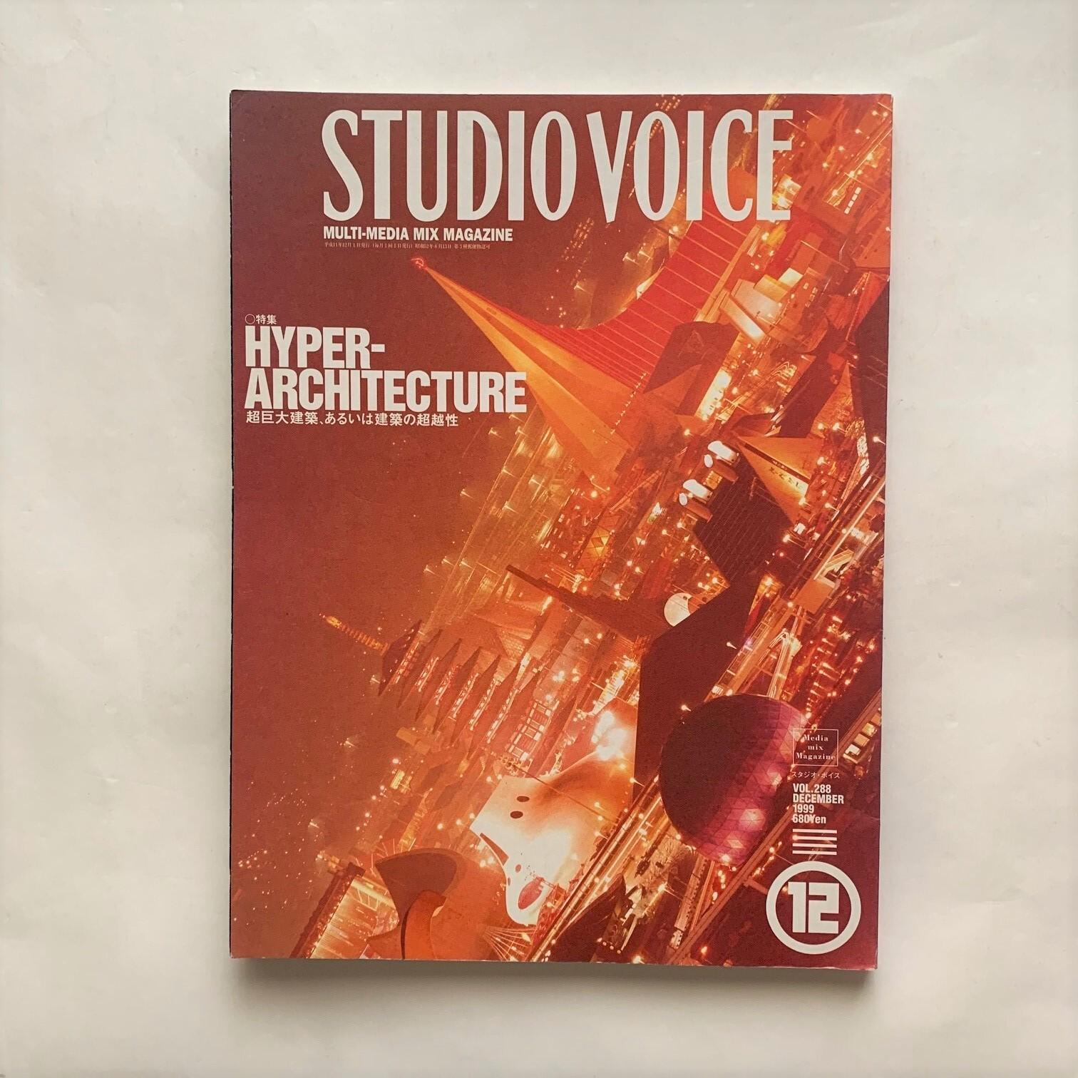 超巨大建築、あるいは建築の超越性 / STUDIO VOICE / VOL.288