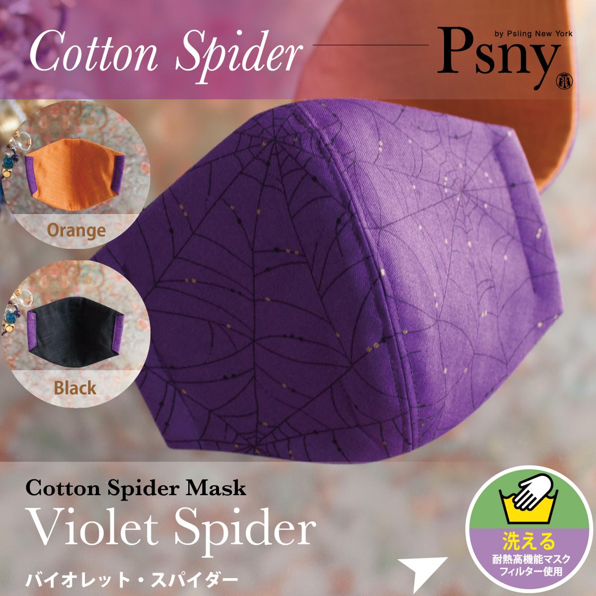 PSNY コットン スパイダー・バイオレット 花粉 黄砂 洗える不織布フィルター入り 立体 大人用 マスク 送料無料 C02