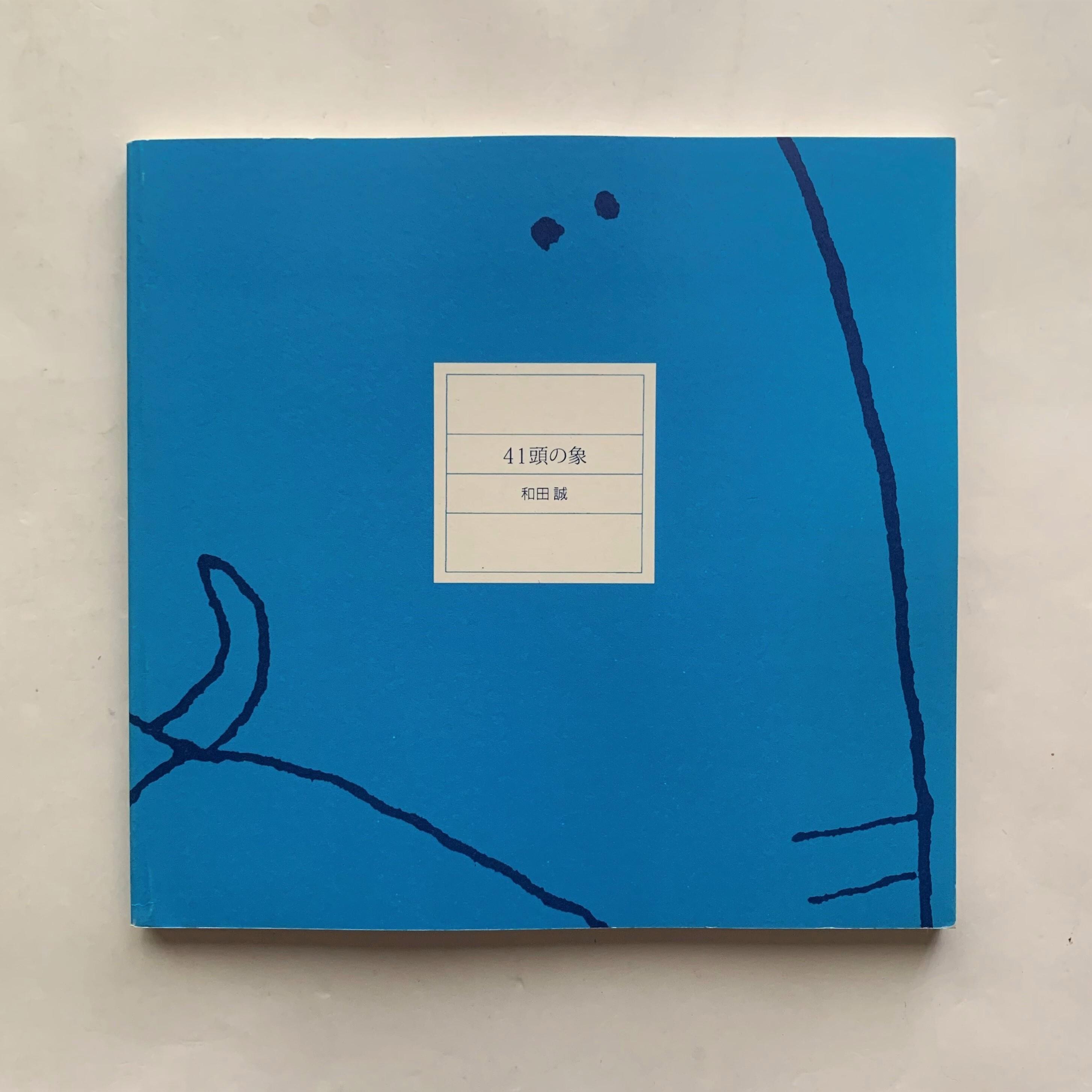 41頭の象 / 和田誠 / トムズボックス