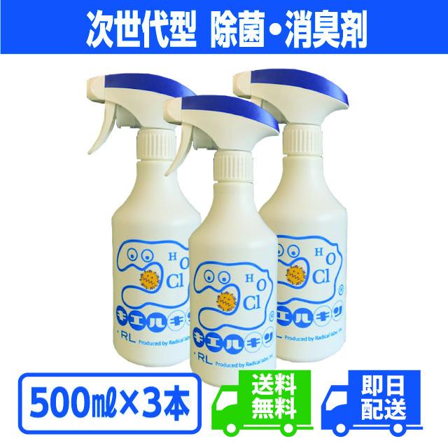 キエルキン500mlスプレーボトル3本セット 次亜塩素酸水溶液(除菌・消臭スプレー)【送料無料】