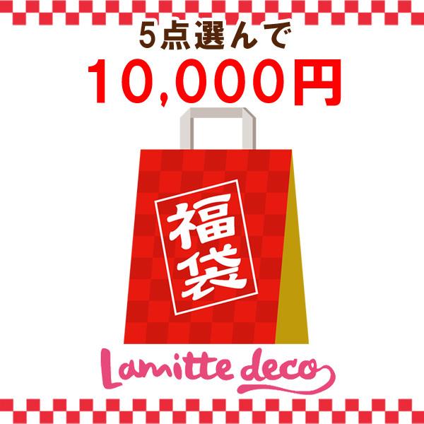 <クーポン利用不可>数量限定♡特別福袋♡選べる商品5点10,000円♡