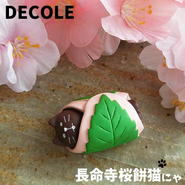 (346) デコレ コンコンブル 長命寺桜餅猫 お花見