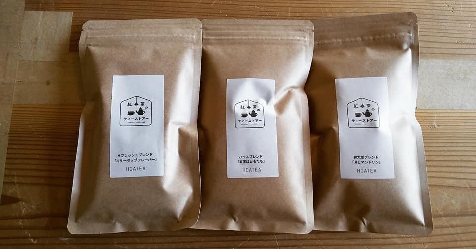 「オリジナルブレンドおすすめ3種のアイスティー向け茶葉セット」※ネットショップ限定