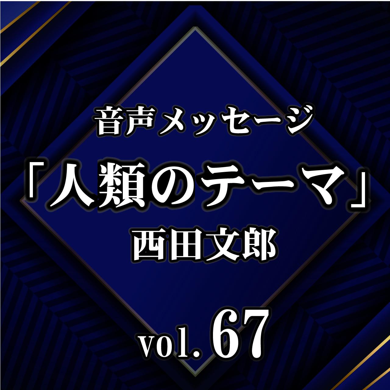 西田文郎 音声メッセージvol.67『人類のテーマ』