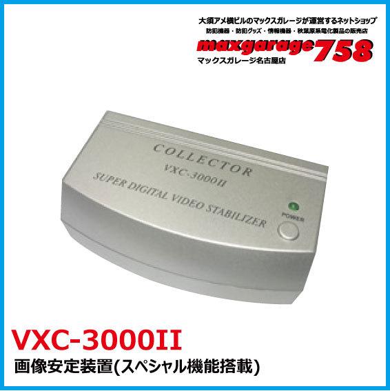 画像安定装置(スペシャル機能搭載) プランテック VXC-3000II
