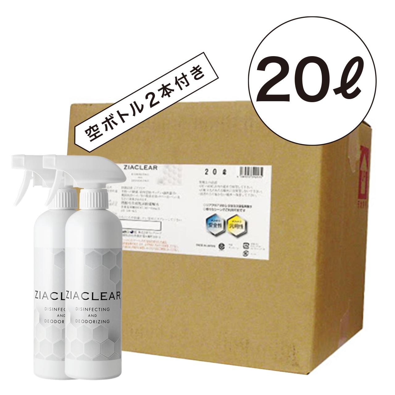 次亜塩素酸水 除菌 消臭「ジアクリア」20リットル バロンボックス