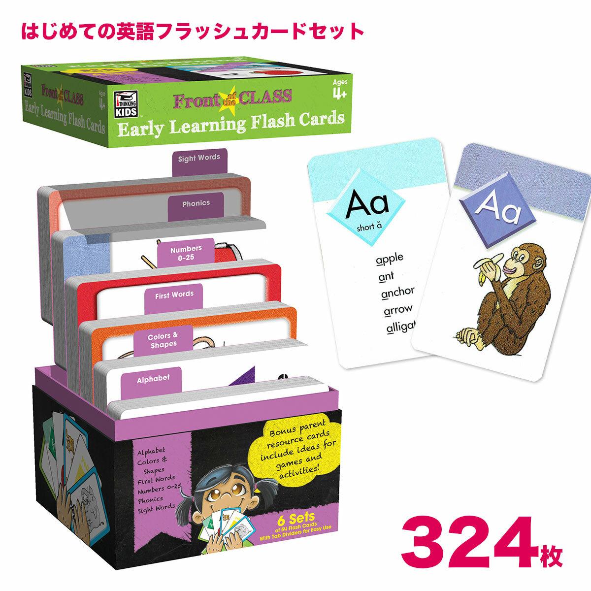 はじめてのフラッシュカードセット(324枚)