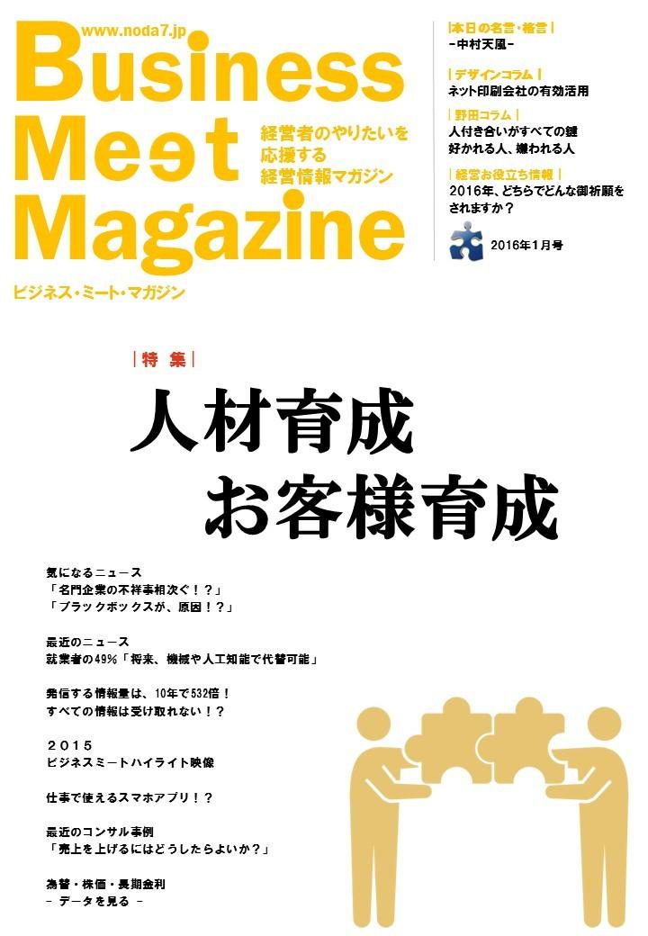 [雑誌]BMM2016年1月号「人材育成、お客様育成」