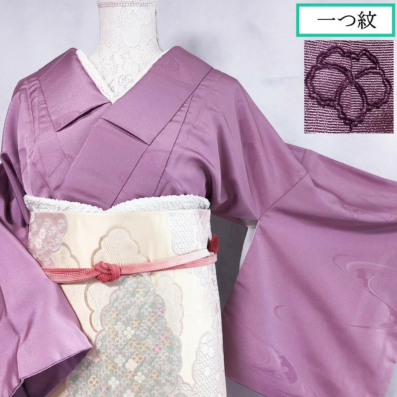 【縫い紋】一つ紋 色無地 流水織出しに亀甲模様 古代紫色 表地化繊 丈166裄67
