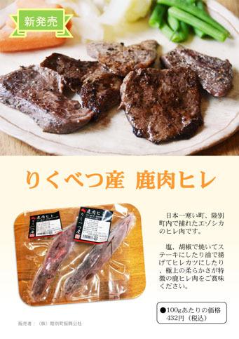 りくべつ産 鹿肉ヒレ250g - 画像1