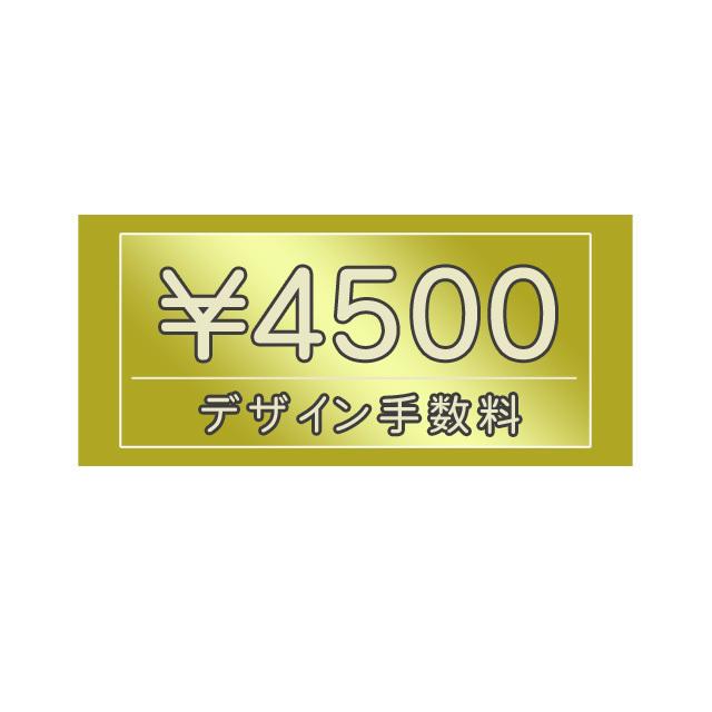 デザイン手数料 4500円