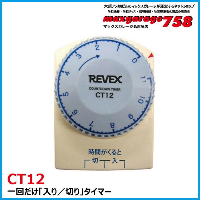 一回だけ「入り/切り」タイマー CT12