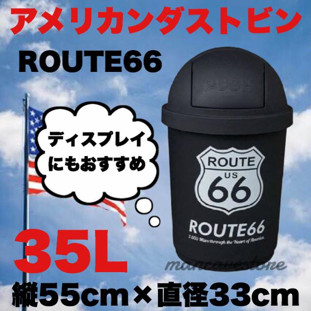 35Lルート66・ROUTE66ダストビン/ダストボックス/ゴミ箱