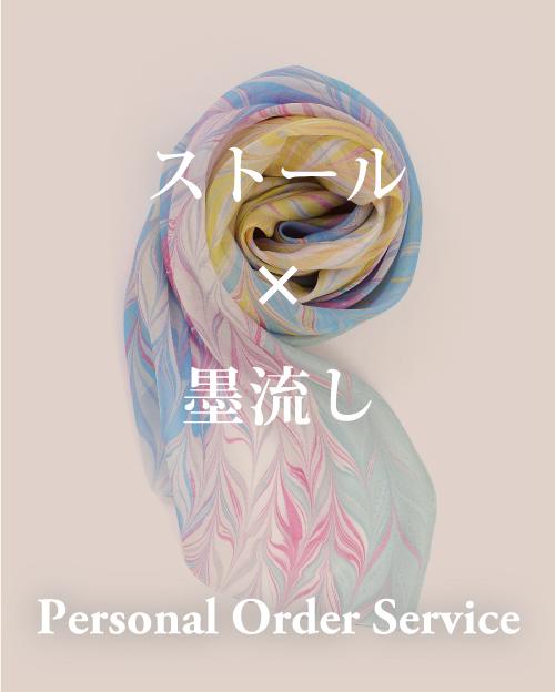 シルクストール × 墨流し Suminagashi for the one
