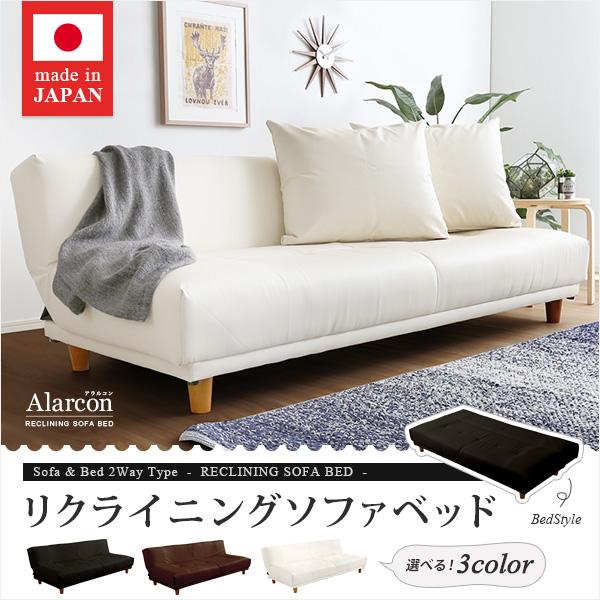 クッション2個付き、3段階リクライニングソファベッド(レザー3色)ローソファにも 日本製・完成品|Alarcon-アラルコン-|一人暮らし用のソファやテーブルが見つかるインテリア専門店KOZ|《SH-06-ALR-SB》