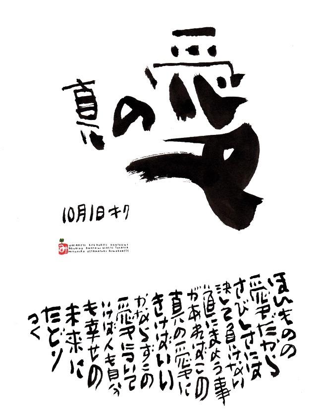 10月1日 誕生日ポストカード【真の愛】true love