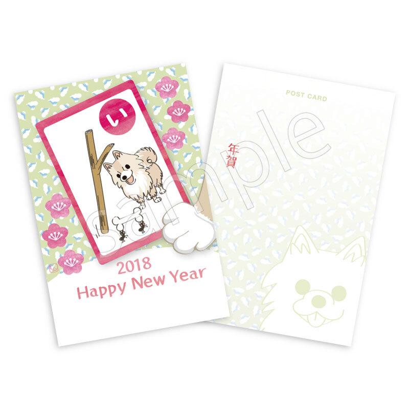 ポストカード*犬*HAPPY NEW YEAR*年賀状*1PC2018