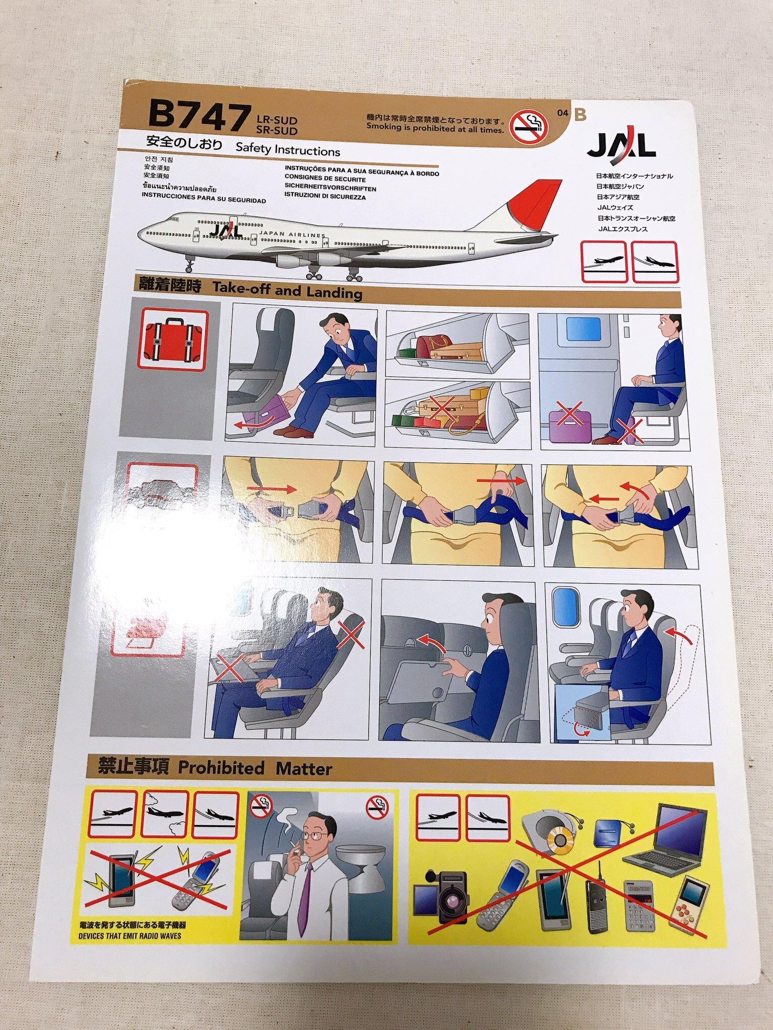 中古品安全のしおり/B747 LR-SUD SR-SUD JAL