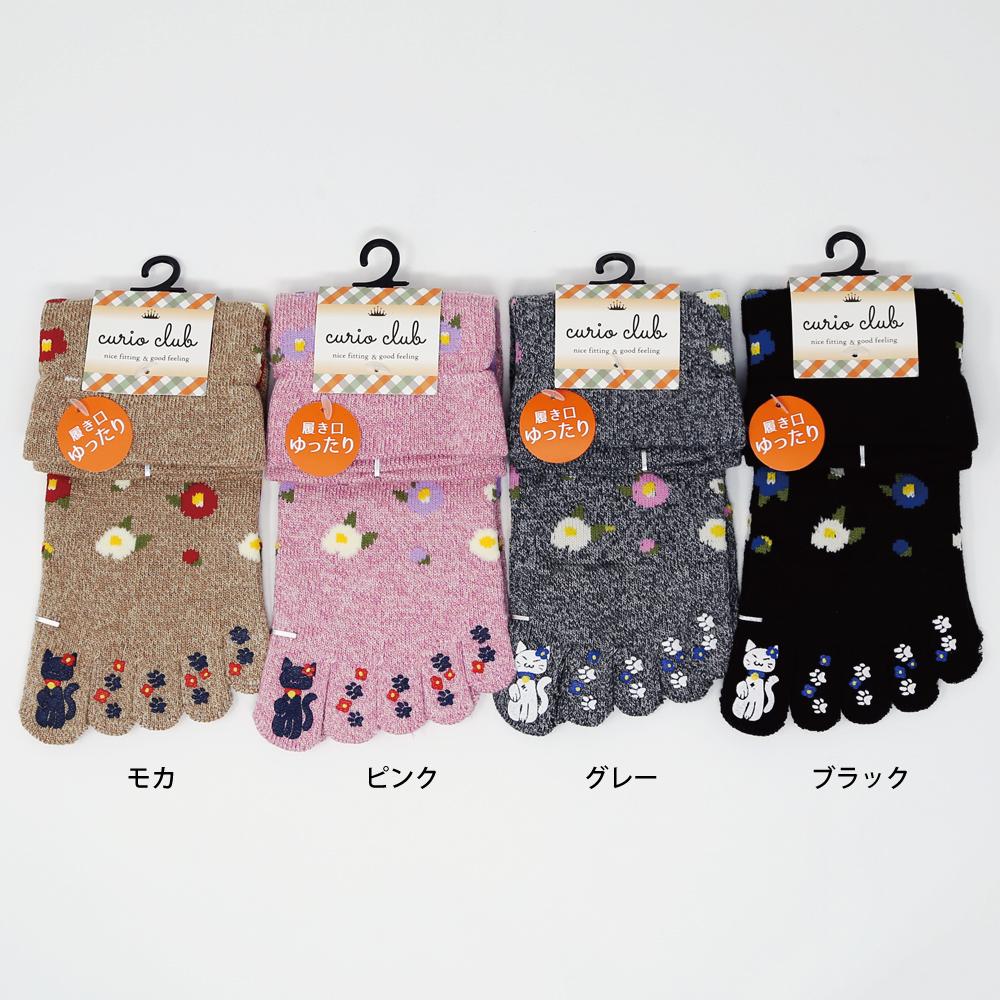猫靴下(秋冬5本指フラワーキャット)23cm~25cm