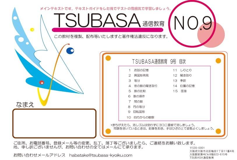 TSUBASA通信教育9号