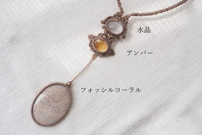 【マクラメネックレス】フォッシルコーラル/アンバー/水晶