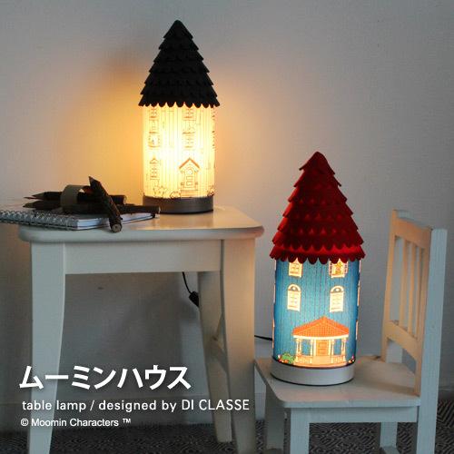 照明 ムーミンハウス テーブルランプ DI CLASSE