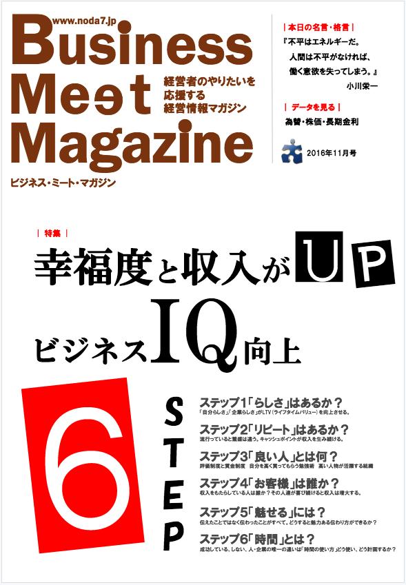 [雑誌]BMM2016年11月号 幸福度と収入がUPするビジネスIQ向上6ステップ