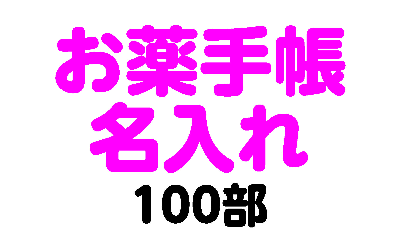 お薬手帳 名入れ100部