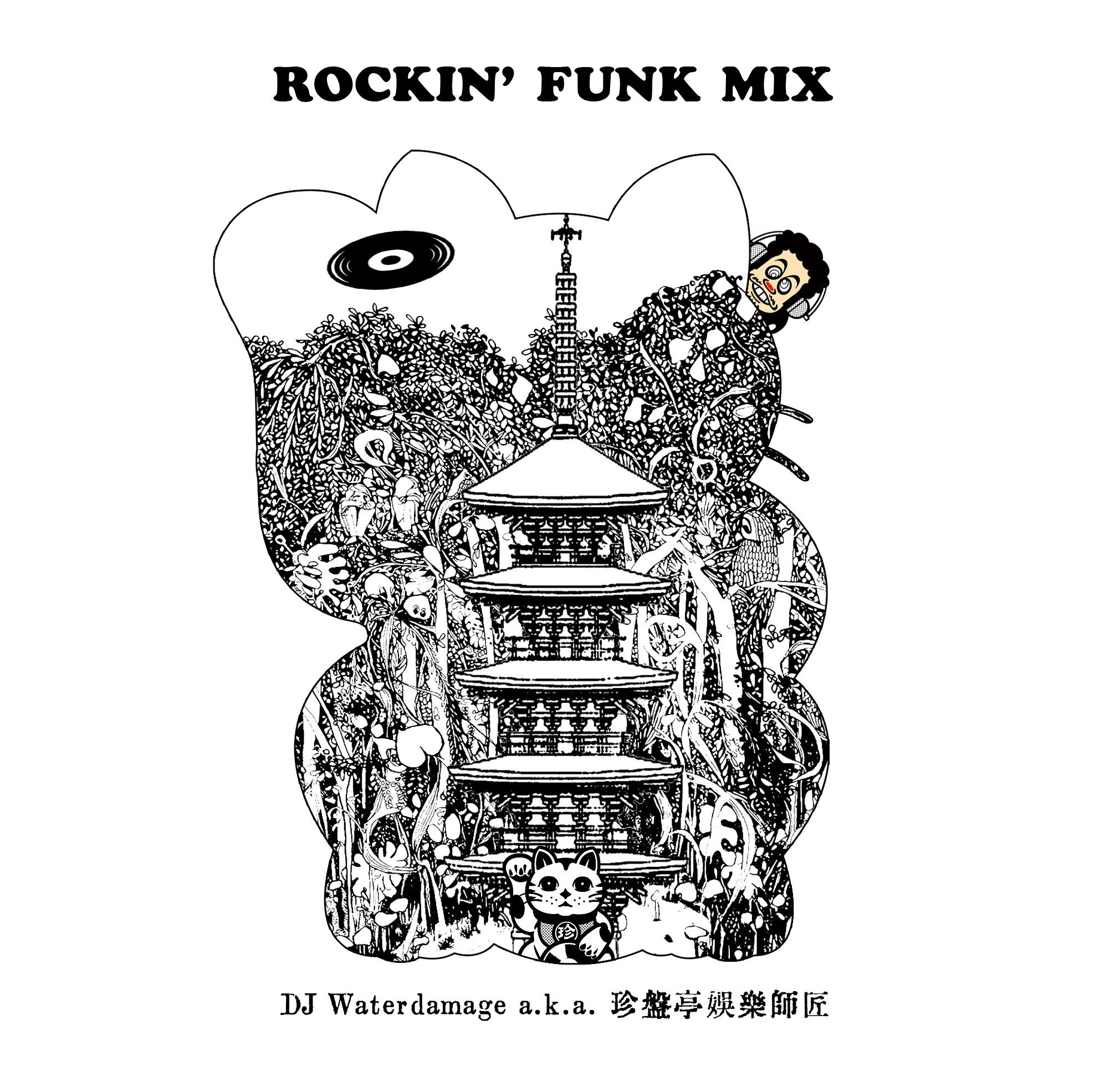 珍盤亭娯楽師匠+ PRANK Weird Store TEE+ROCKIN' FUNK MIX (MIX CD)