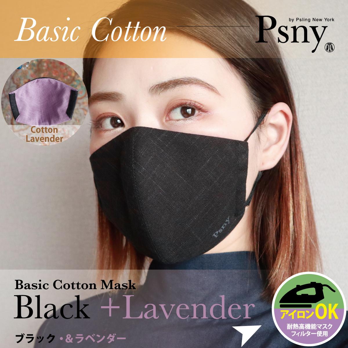 PSNY ベーシックコットン・ブラック(&ラベンダー) 花粉 黄砂 洗えるフィルター入り 立体 マスク 大人用 CB4