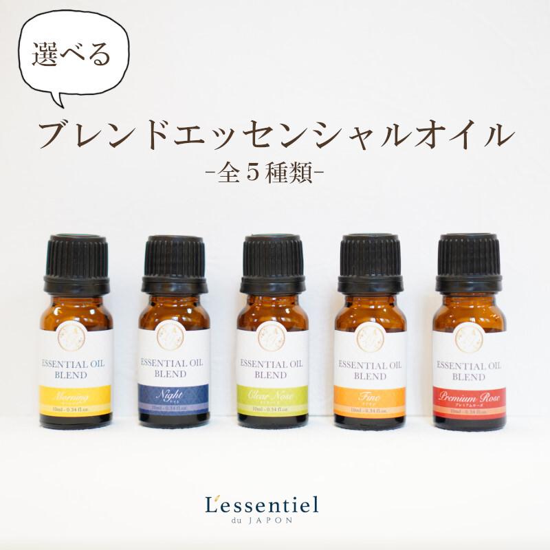 【エッセンシャルオイル】5種から選べるお好きなブレンド!