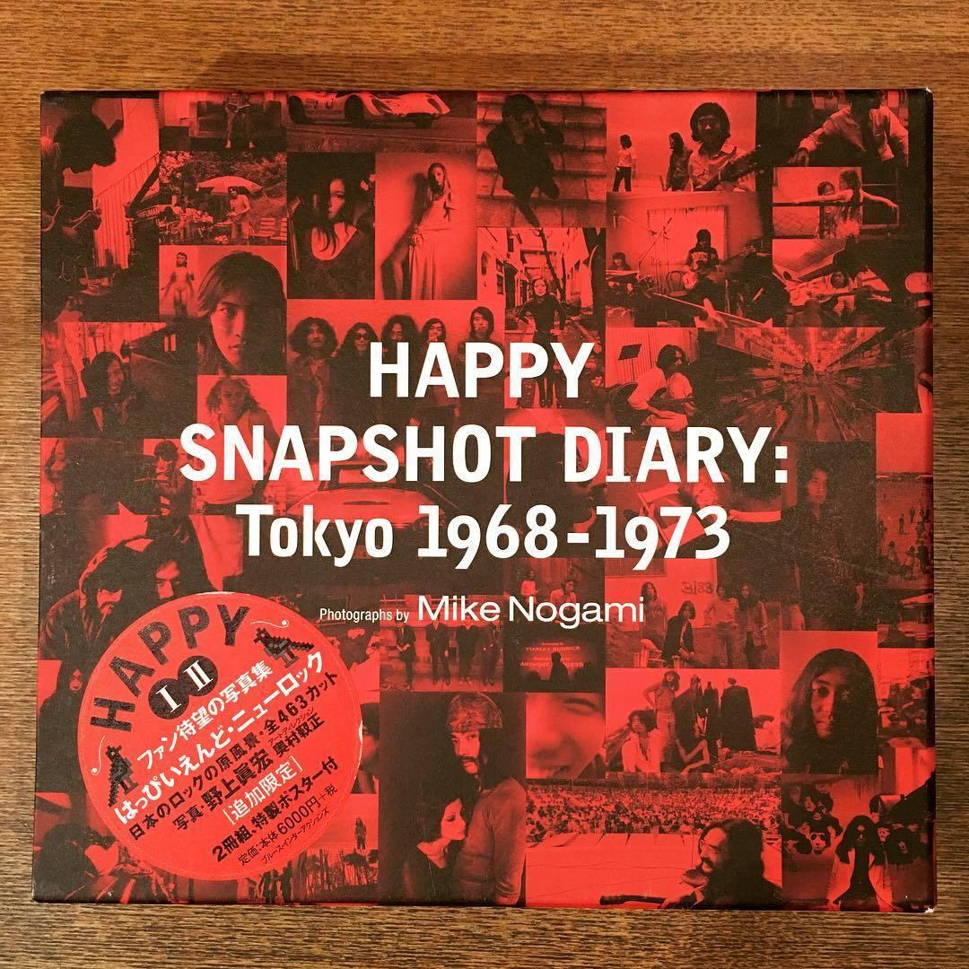 はっぴいえんど写真集「HAPPY SNAPSHOT DIARY:Tokyo 1968‐1973 ボックスセット/野上眞宏」 - 画像1