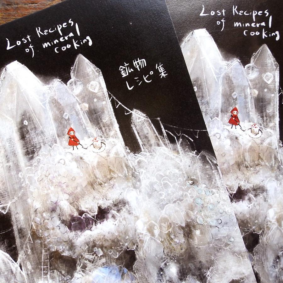 本(ZINE) - 鉱物レシピ集 Lost Recipes of mineral cooking - フユノモリ社 - no27-fuy-01