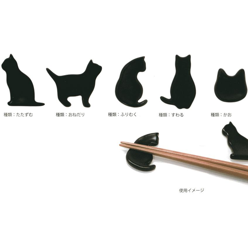 猫箸置き(黒猫)全5種類