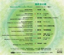 笛吹きの歌 vol.1 /エヴァルト・ヘンゼラー他