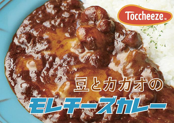 豆とカカオのモレチーズカレー [ 5食セット ]