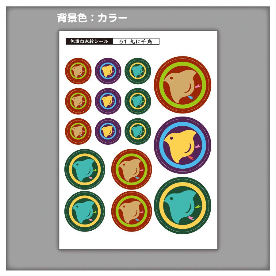 家紋ステッカー 丸に千鳥 | 5枚セット《送料無料》 子供 初節句 カラフル&かわいい 家紋ステッカー